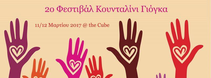 Συμμετοχή στο 2ο φεστιβάλ κουνταλίνι γιόγκα
