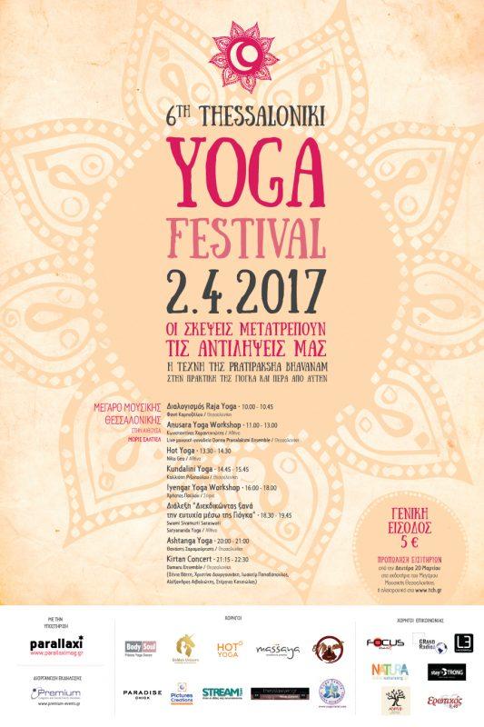Έρχεται το 6ο Φεστιβάλ Γιόγκα Θεσσαλονίκης