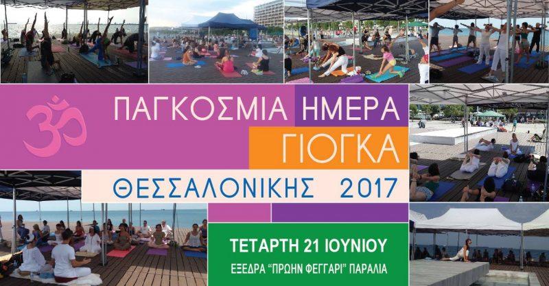 Παγκόσμια ημέρα γιόγκα στην Θεσσαλονίκη 2017