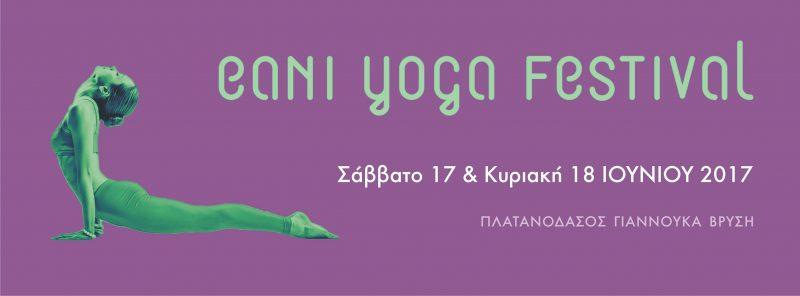 Γιόγκα φεστιβάλ στην Αιανή Κοζάνης!! Eani Yoga Festival 2017