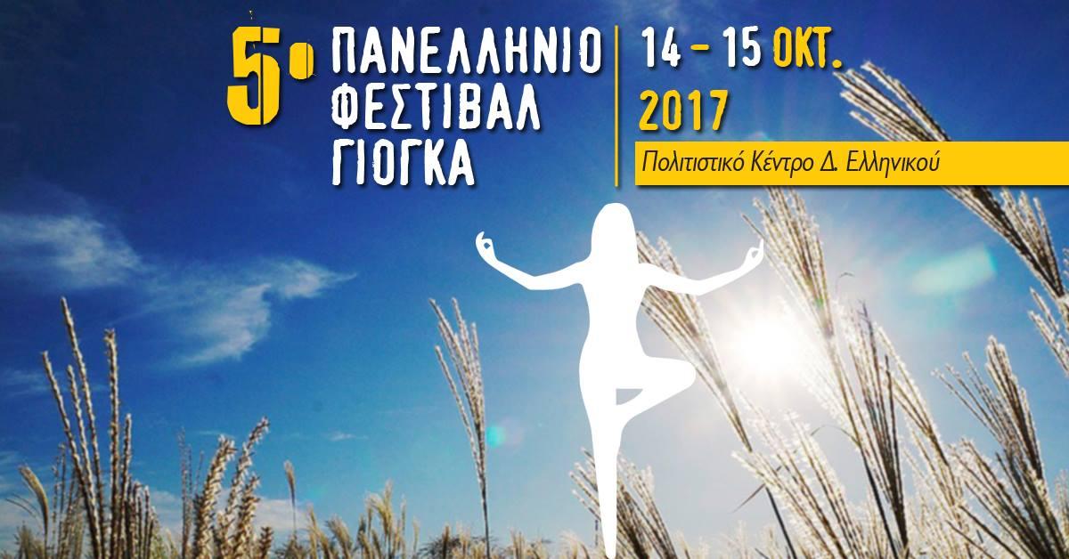 5ο Πανελλήνιο Φεστιβάλ Γιόγκα στην Αθήνα