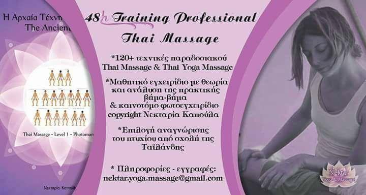Σεμινάριο βασικής εκπαίδευσης thai massage στην Αθήνα