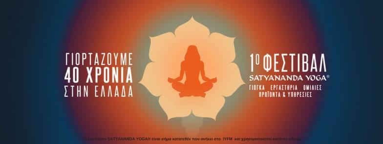 1ο Φεστιβάλ Σατυανάντα Γιόγκα