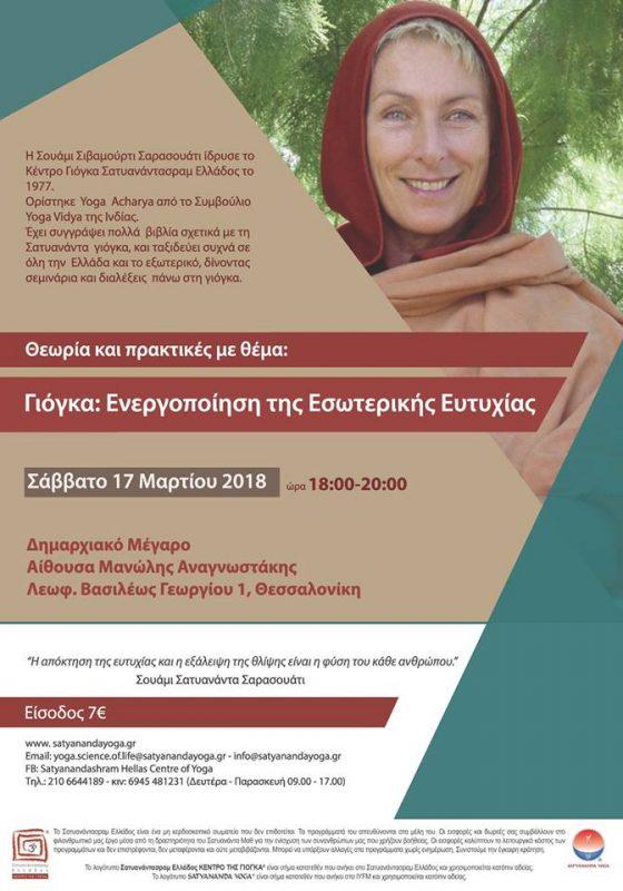 Σατυανάντα γιόγκα: Ομιλία της Σουάμι Σιβαμούρτι Σαρασουάτι στη Θεσσαλονίκη