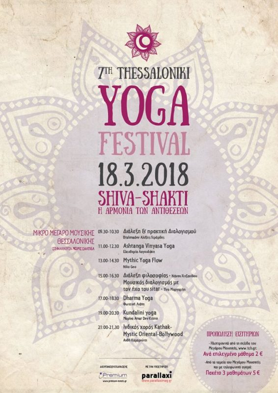 7th Thessaloniki Yoga Festival 2018