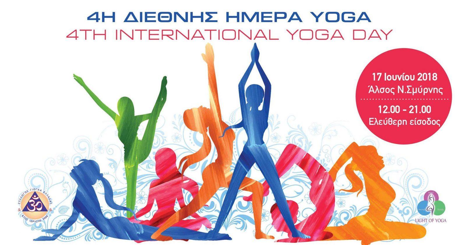 4η Διεθνής Ημέρα Yoga - 4th International Yoga Day