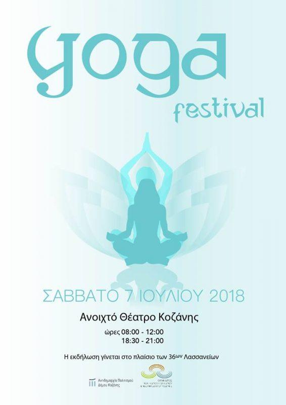 Γιόγκα φεστιβάλ στην Κοζάνη! Yoga Festival Kozani 2018