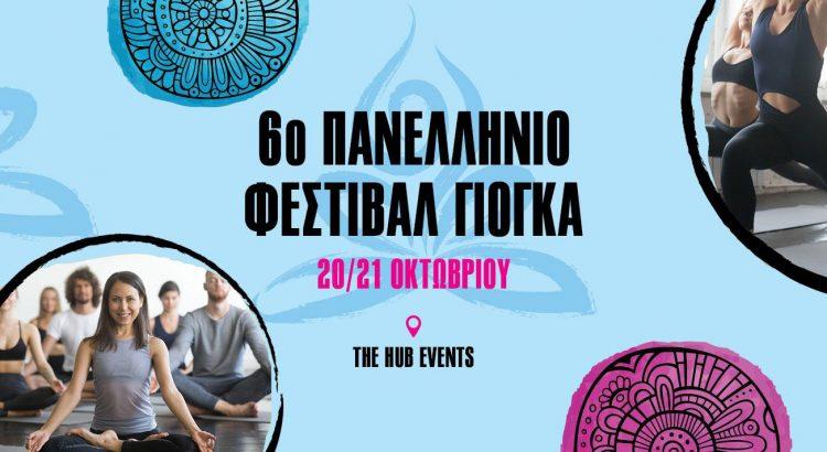 6ο Πανελλήνιο Φεστιβάλ Γιόγκα στην Αθήνα, στο Hub