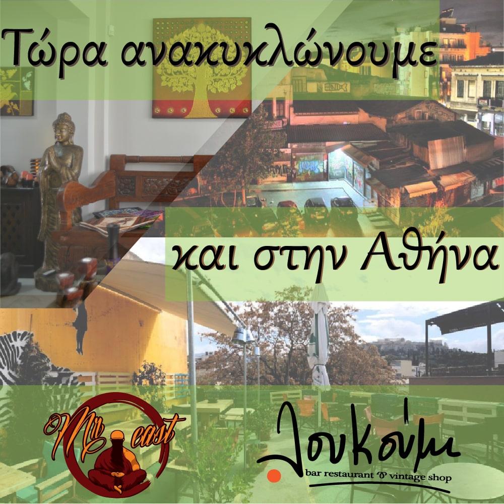 Η ανακύκλωση στρωμάτων γιόγκα ξεκίνησε και στην Αθήνα