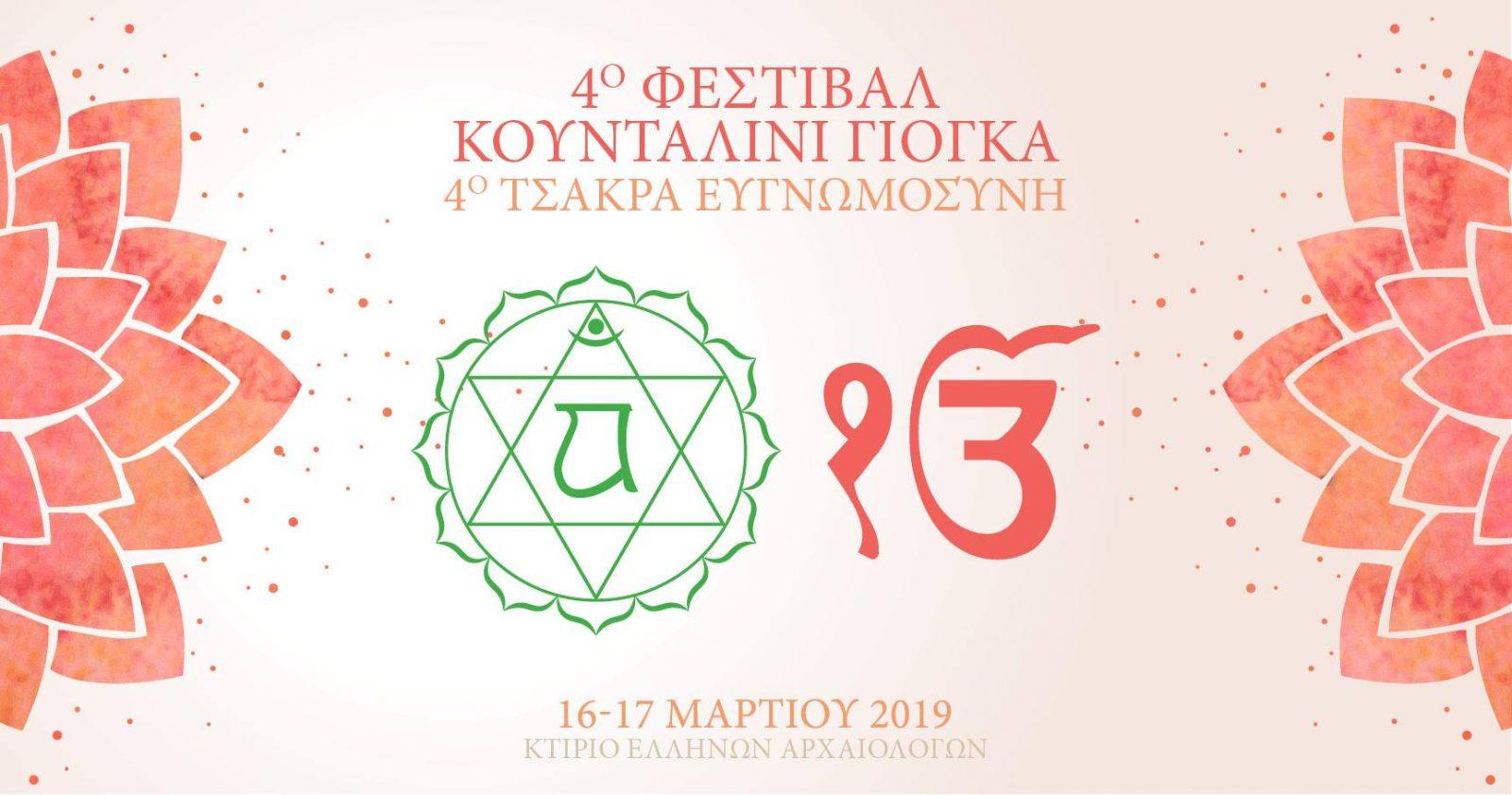 4ο Φεστιβάλ Κουνταλίνι Γιόγκα στην Αθήνα